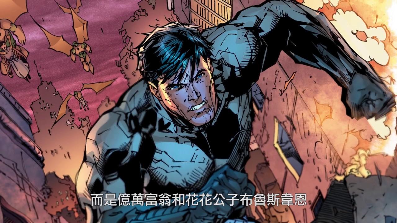 【正義聯盟】蝙蝠俠:漫畫起源 - YouTube