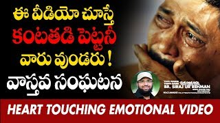 Br Siraj    Inspirational Heart touching Emotional Video ever