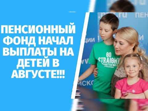 ПЕНСИОННЫЙ ФОНД НАЧАЛ ВЫПЛАТЫ НА ДЕТЕЙ В АВГУСТЕ!