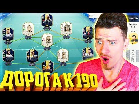 видео: ДОНЫШКО против ЛУЧШЕГО СОСТАВА в ФИФА !!! ⚽ ДОНЫШКО : ДОРОГА к СОСТАВУ 190 в ФИФА 19 - FIFA 19