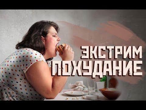 ВСЯ ПРАВДА ОБ ЭКСТРИМАЛЬНОМ ПОХУДЕНИИ - Ярослав Брин