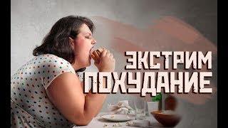 ВСЯ ПРАВДА ОБ ЭКСТРЕМАЛЬНОМ ПОХУДЕНИИ - Ярослав Брин
