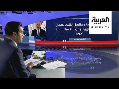 بانوراما | اغتيال المحلل السياسي العراقي هشام الهاشمي .. من اغتاله ولماذا؟  - نشر قبل 6 ساعة