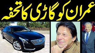 Malaysia's Pm Mahathir Mohamad gifts Proton car to PM Imran Imran khan