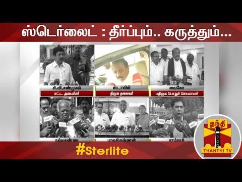 ஸ்டெர்லைட் : தீர்ப்பும்.. கருத்தும்...| Sterlite | Thoothukudi | Supreme Court
