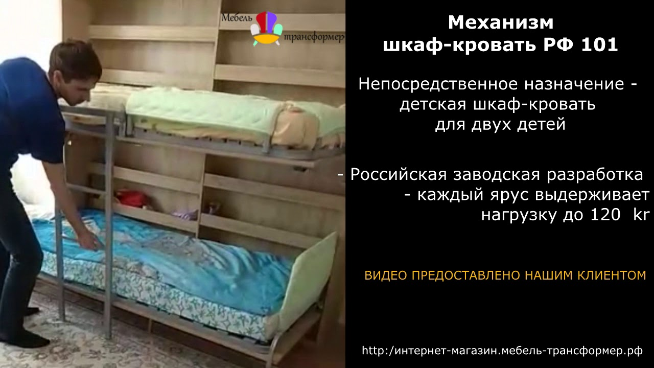 Двухъярусная шкаф кровать РФ101 видео клиента мебель-трансформер.рф