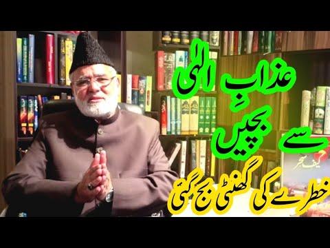 AZAB-E-ILAHI SAY BACHEAN | KHATRAY KI GHANTI BAJJ GAYE | NAZEER AHMAD GHAZI