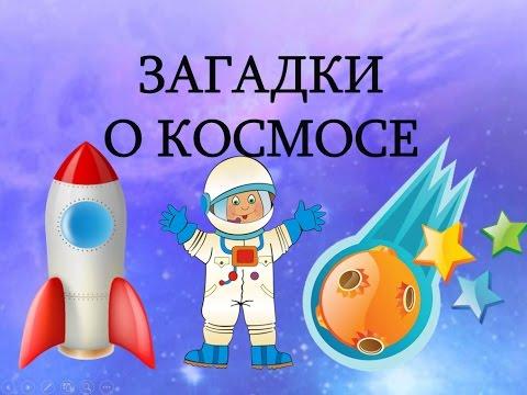 Загадки для детей. Загадки про космос. Загадки. Развивающее видео для детей