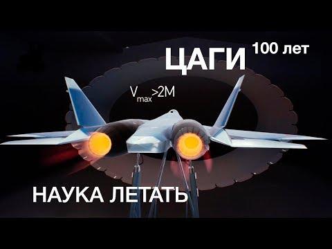 ЦАГИ 100 лет: Наука летать - Смотреть видео без ограничений