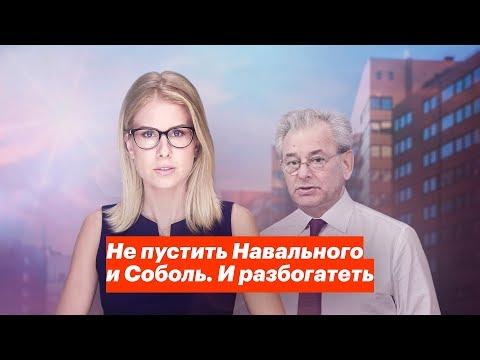 Не пустить Навального и Соболь. И разбогатеть