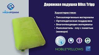 Видео обзор дорожной подушки Noble Sweeten Trip