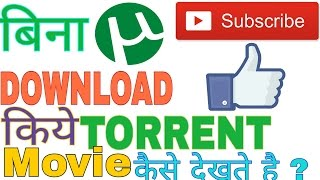 How to Watch Torrent Movie Online for Free Without Downloading