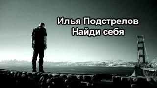 Илья Подстрелов - Найди себя
