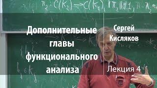 Дополнительные главы функционального анализа. Лекция 4 | Сергей Кисляков | Лекториум
