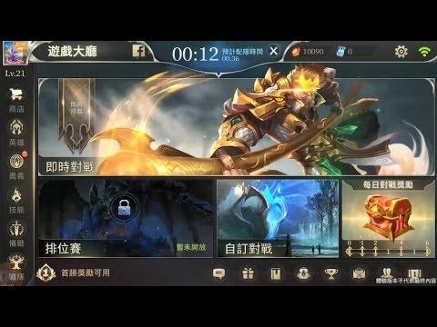 Cách tải Liên Quân Mobile ban Trung Quốc    Bình Thanh Gaming