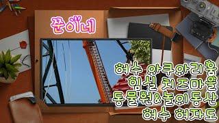 쭌이네 2015 PHOTO VLOG 임실치즈마을/아쿠아…