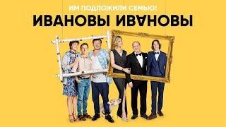 Ивановы Ивановы 1 сезон LIVE