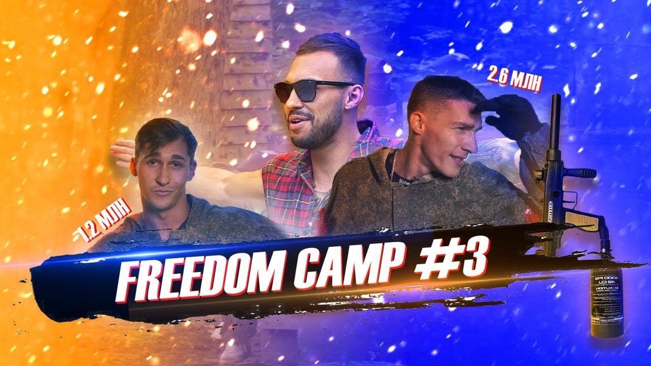 FREEDOM CAMP #3 | Реалити Шоу | 3000000 рублей