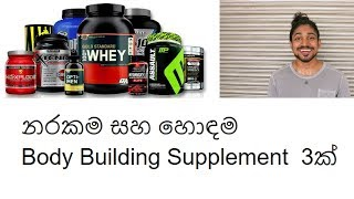 3 of the worst and best bodybuilding supps to use