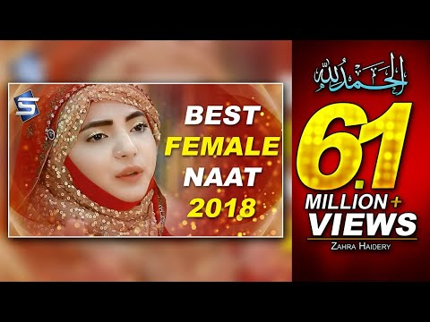New Best Female Naat 2018 - Subhanallah Subhanallah - Zahra Haidery - R&R by Studio5