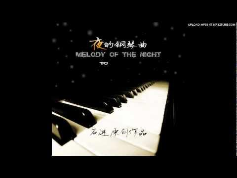 石進 夜的鋼琴曲12 「1981」