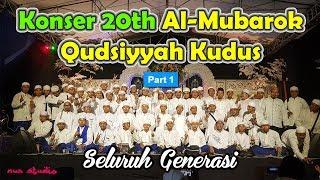 Video [Full] Konser 20th Al-Mubarok Qudsiyyah Kudus - Seluruh Generasi (Part 1 ) download MP3, 3GP, MP4, WEBM, AVI, FLV September 2017