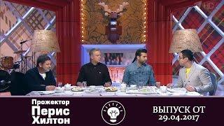 Прожекторперисхилтон   Выпуск от29.04.2017