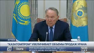 «Казатомпром» увеличивает объемы продаж урана