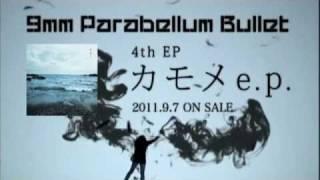 9mm Parabellum Bullet - カモメ e.p.(TV-SPOT)