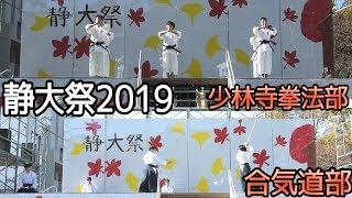 少林寺拳法部・合気道部 静大祭2019