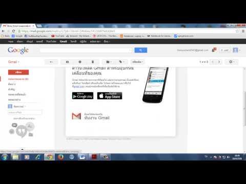 การสมัคร E mail และวิธีใช้งาน E mail  ของ gmail