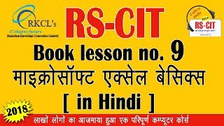 RSCIT Book lesson no.-9 - Microsoft Excel-basic | RS-CIT Online Test Paper in hindi