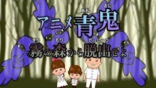 ★プリ姫アニメ青鬼!「霧の森から脱出せよ~!」★