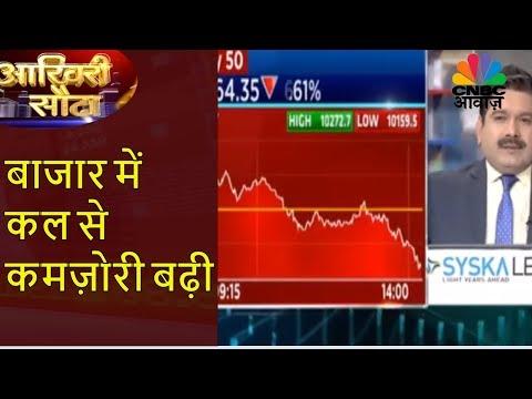 Aakhri Sauda | बाजार में कल से कमज़ोरी बढ़ी | 1st Dec | CNBC Awaaz