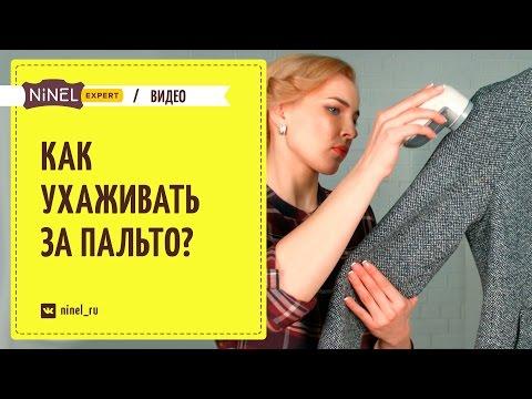 Как ухаживать за пальто? Как чистить пальто? Как хранить пальто?