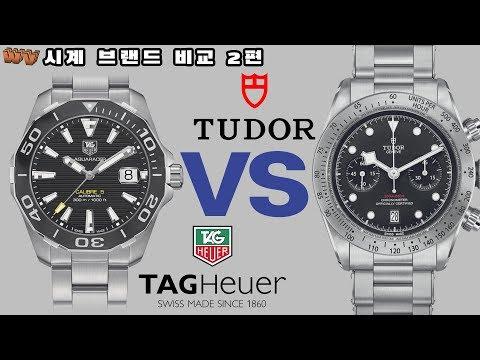 [와치빌런-30]태그호이어 VS 튜더 브랜드 비교 2탄