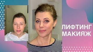 Как сделать лифтинг макияж Секреты Натальи Шаропат