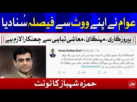 PMLN Daska Victory - Hamza Shahbaz Tweet