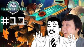 RED THE BADASS   Transistor   #11
