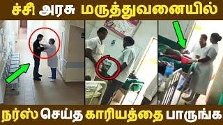 ச்சீ! அரசு மருத்துவனையில் நர்ஸ் செய்த காரியத்தை பாருங்க Tamil News   Latest News   Viral