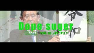 【ドープスガー】Dope suger / cocoro prod. Mellow sweet