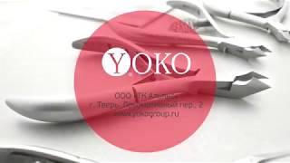 Yoko кусачки