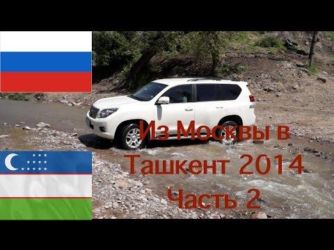 Туры в Узбекистан – Сборные и Индивидуальные Туры в