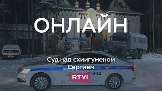 Схиигумена Сергия привезли в Басманный суд Москвы // Онлайн RTVI