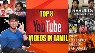 Top 8 Tamil Trending Youtube Channels Videos Review | Jump Cuts | Eruma Saani |  Madras Central