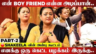 """என் அம்மா தான் காரணம்..,"" - Shakeela's Shocking Answers 