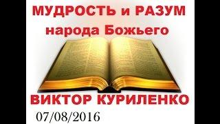Виктор Куриленко - Мудрость и разум народа Божьего 07/08/2016