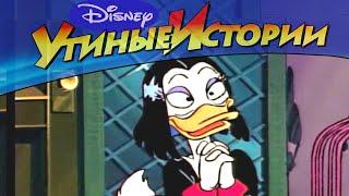 Утиные истории - 06 - Зловещая тень Магики де Спелл   Популярный классический мультсериал Disney