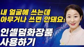 (인셀덤 화장품 인셀덤 사업 인셀덤 서울본부 인셀덤 구…