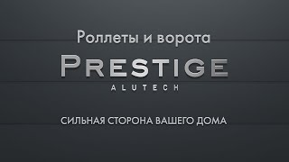 Премиальная серия ворот Prestige от Alutech.